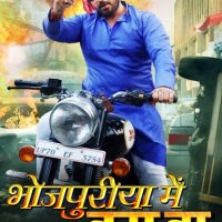 Vinay Anand's Power Is Visible  in Bhojpuriya Mein Dum Ba