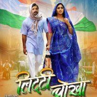 Khesari Lal Yadav – Kajal Raghavani's film Litti Chokha will be released on Durga Puja All India